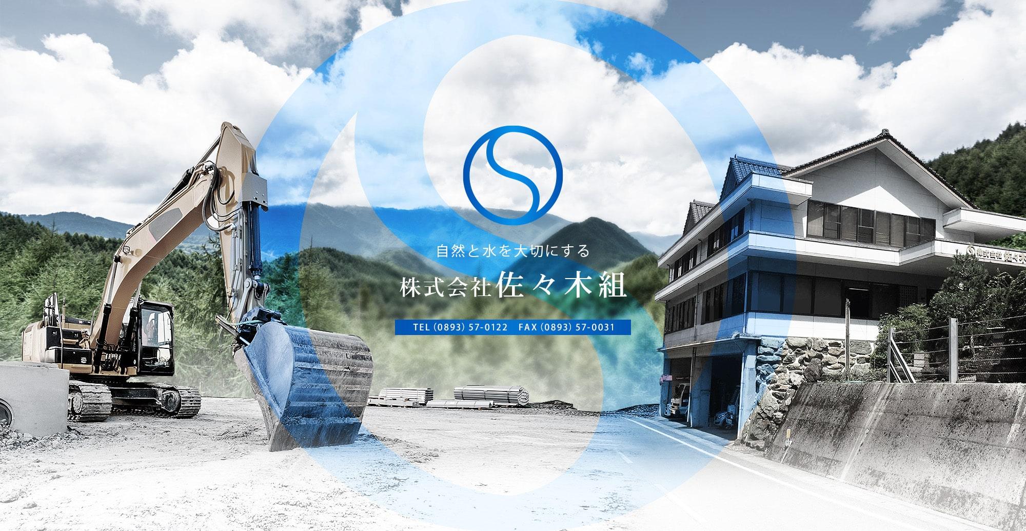 自然と水を大切にする株式会社佐々木組